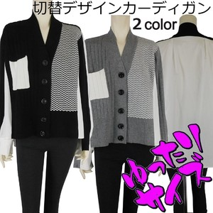 S/S 2 Colors Switching Design Knitted Cardigan Leisurely