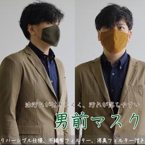 男前マスク