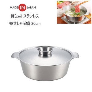 Stainless Pot Yoshikawa IH Supported