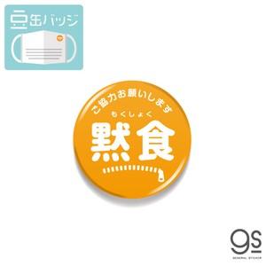 豆缶 マスクにつける缶バッジ 黙食 ご協力お願いします 22mm アピール 店舗 コロナ対策 MAME093 2021新作