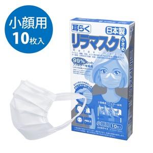 【日本製マスク】耳らくリラマスク(不織布マスク) 小さめサイズ 日本製 10枚入