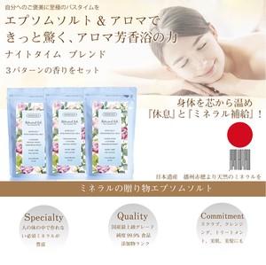 入浴剤 Botanical lab アロマ エプソムソルト ナイトタイム ブレンド 温浴 浴用化粧品 30回分