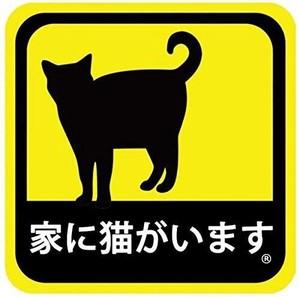 マグネットステッカー 家に猫がいます 耐候性 耐水 13.5cm