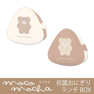 Antibacterial Onigiri Lunch Box Bento (Lunch Boxes) Made in Japan Moka