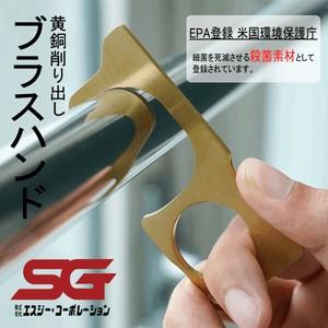 黄銅削り出しブラスハンド ドアオープナー コロナウィルス 対策 アシストフック