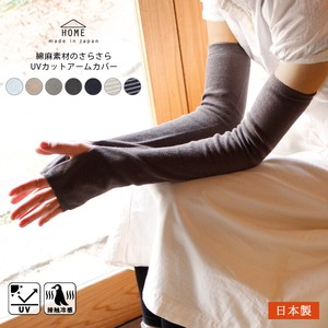 20 S/S Made in Japan Cotton Material Sarasara Arm Cover