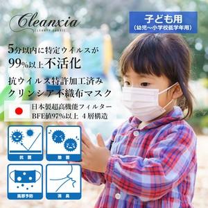 抗ウイルス特許加工済み綿布「クリンシア」超高機能不織布マスク(子ども用)