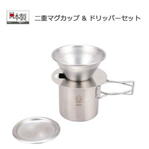 "Double Mug Dripper Set Stainless Steel ""For gas fire only"""