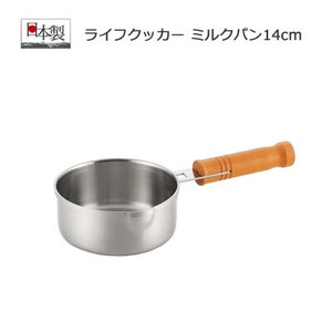Milk Pan Life Cooker IH Supported wood-patterned