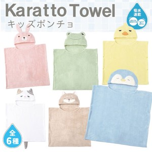 Towel Kids Poncho [2021 New Product]