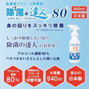 除菌の達人80 日本製 アルコール除菌剤 エタノール 80% 業務用 大容量 940ml