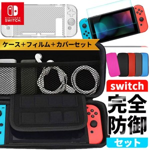 Completely 3-unit Set Switch Case Protection Case Film Impact Waterproof Storage