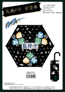 """Demon Slayer: Kimetsu no Yaiba"" Folding Umbrella Reserved items"