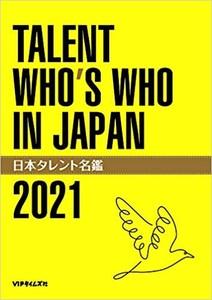 日本タレント名鑑2021