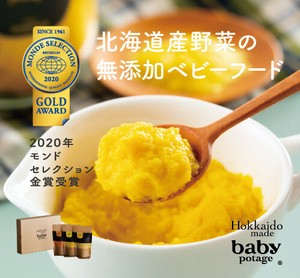 【ベビーフード】北海道産とうもろこし 80g(プレミアム野菜フレーク)
