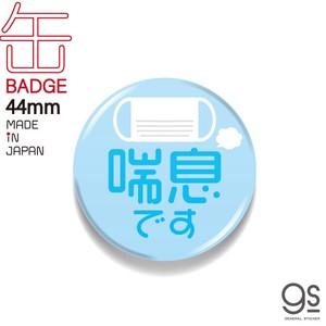 喘息です 44mm缶バッジ アピール イラスト 青 表示 アクセサリー コロナ対策 咳エチケット ぜんそく GSJ316