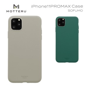 Smooth Feeling Silicone Material iPhone Case Inch Series