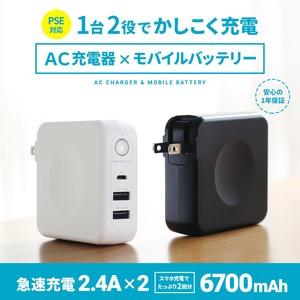 AC充電器+モバイルバッテリー USBポート2個付き 6700mAh(OWL-LPBAC6701)
