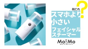 MoMo モバイルモイスチャー 携帯型フェイシャルスチーマー