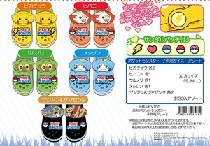 Pocket Monster Sandal for Kids Set of Assorted Pokemon