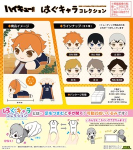 Soft Toy Haikyu!! Hagu Chara Collection