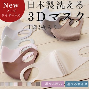 Washable 3D Mask Nose wire included