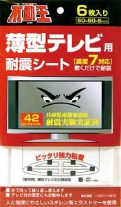 <防災・地震対策>家具転倒防止 不動王 薄型テレビ用耐震シート FFT-002