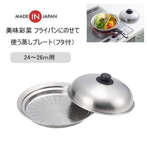 For Frying Pan Steaming Plate Frying Pan Put Yoshikawa