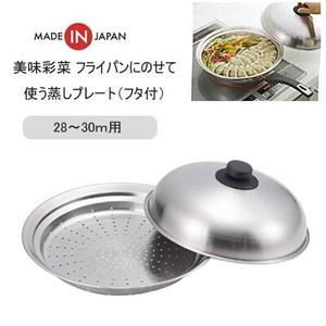 For Frying Pan Steaming Plate Frying Pan Put Yoshikawa 20
