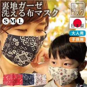 バンダナ柄マスク 洗える布マスク【日本製】ガーゼ コットン 立体マスク