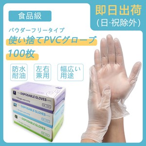 Ustore 食品級 PVC手袋 100枚 パウダーフリー PVCグローブ 使い捨てビニール手袋 S M L 料理 清掃 予防対策