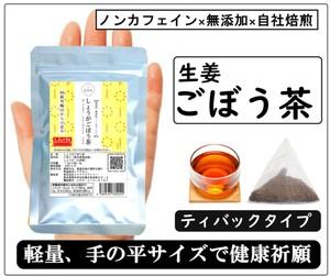 生姜ごぼう茶5包入り 熊本県産 ノベルティや粗品に
