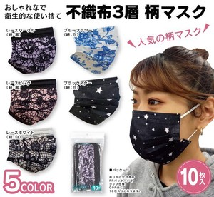 Non-woven Cloth Mask Lace Design Mask Colorful 10 pieces