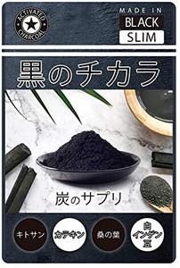 【黒のチカラ】活性炭 ダイエットサプリ ダイエット食品