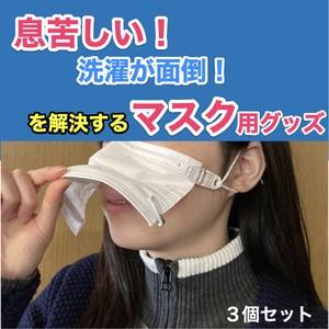マスクの呼吸を楽にする最新作の呼吸補助具【そよ風】(コロナ対策)