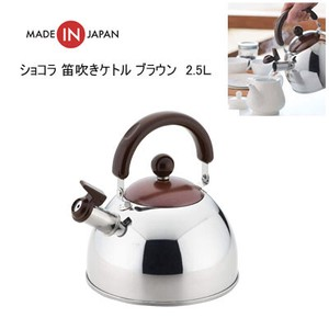 Kettle 2.5 Brown Chocolat Yoshikawa IH Supported