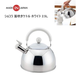Kettle 2.5 White Chocolat Yoshikawa IH Supported