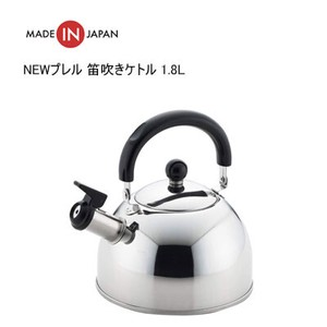 Kettle Silver Yoshikawa IH Supported