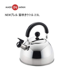 Kettle 2.5 Silver Yoshikawa 20 IH Supported