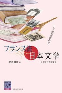 こう読めば面白い!フランス流日本文学−子規から太宰まで