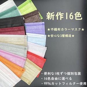6色即納 カラーマスク 不織布 個別包装 三層構造サージカルマスク