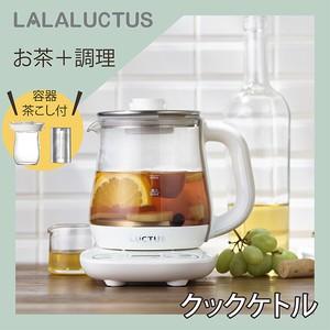 調理ができる 透明 電気ケトル 電気ポット LALALUCTUS (ラララクタス)クックケトル 温度調節