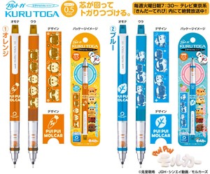 PUI PUI Molcar Kurutoga Mechanical Pencil