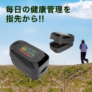 血中酸素濃度測定器 パルスメーター