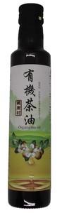 有機茶油 237g【有機JAS認証/ユーロエコサート認証/USDA認証】