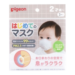 Pigeon First Time Mask 3 Pcs