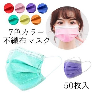 Non-woven Cloth Mask 7 Colors Color Mask Non-woven Cloth Mask Recommendation