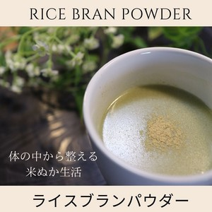 RICE BRAN POWDER ライスブランパウダー 米ぬか オリゴ糖入り