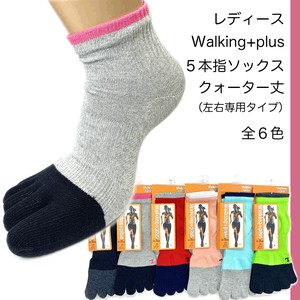 Five Fingers Socks Exclusive Use S/S