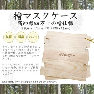 Mask Case Japanese Cypress Made in Japan Antibacterial Organic Natural Brand